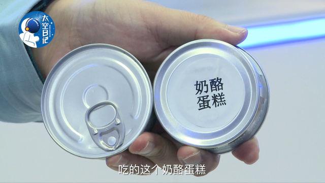 """中国人首次太空泡茶 航天员也能""""挑食"""""""