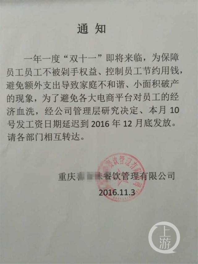 """公司粘贴的告诉。原防职员双11""""剁手"""" 重庆一公司推延一个月发薪水"""