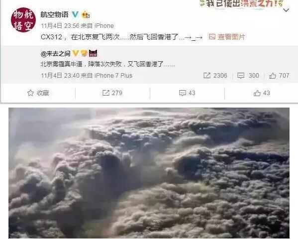 """不过,在这其中,俄航""""突破重围""""。据微博网友@俄罗斯什么值得买 爆料,俄航SU200从莫斯科飞北京的航班又一次准点降落了。网友纷纷赞叹""""战斗民族""""不同凡响。这也算为因雾霾造成出行不便的民众带来了一点谈资。"""