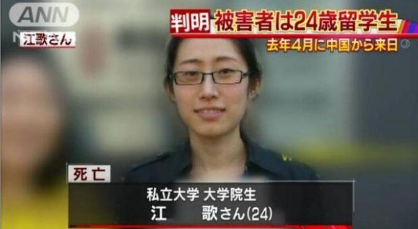 留日中国女学生江歌被杀害(图片来源网络)
