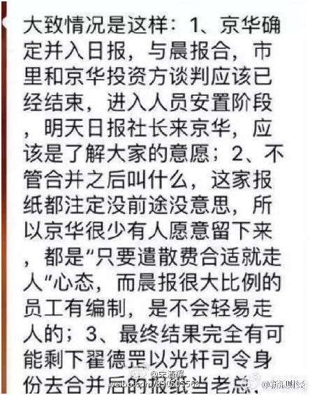 """京华时报确认元旦停刊:刊号被注销,大部分员工将""""自谋职业"""""""