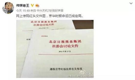 北京日报集团,京华时报,停刊,麦乐网,岗位双选