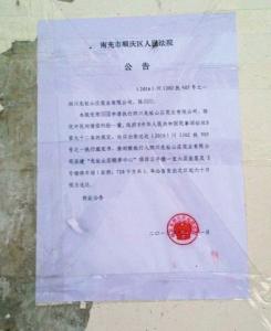 南充顺庆区人民法院张贴在龙祉山庄的查封公告。