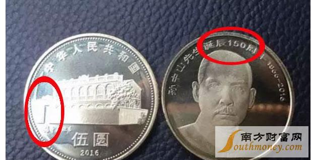 孙中山150周年纪念币疑似错误
