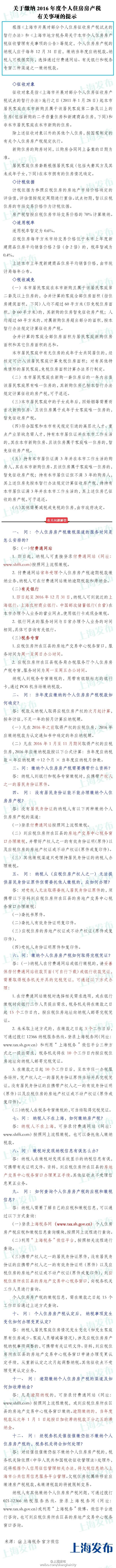 上海:年底前须缴个人房产税 6种情况可减免
