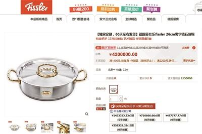 网络商城上这款售价430万的钻石锅月销量显示为0