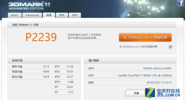 旗舰级轻薄商务本 ThinkPad T460s评测
