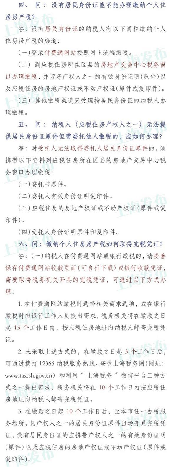 上海税务:请于年底前缴纳个人房产税 6种情况可减免