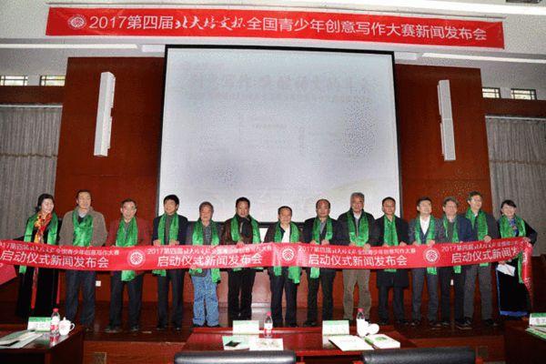 2017第四届北大培文杯青少年创意写作大赛启