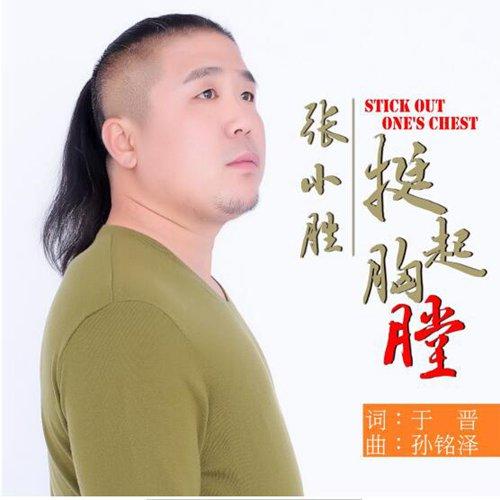 张小胜新单曲《挺起胸膛》