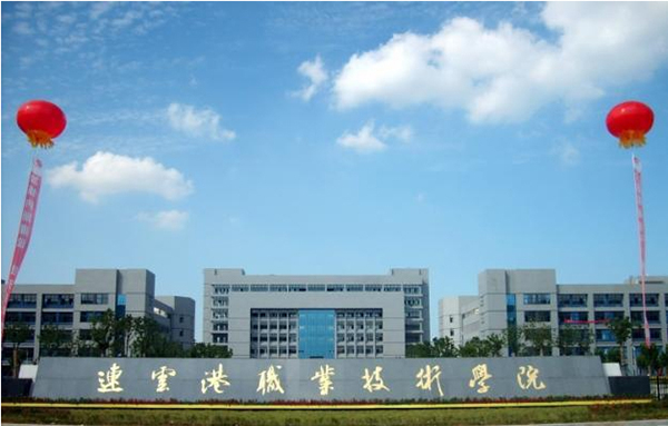 连云港工作技能学院