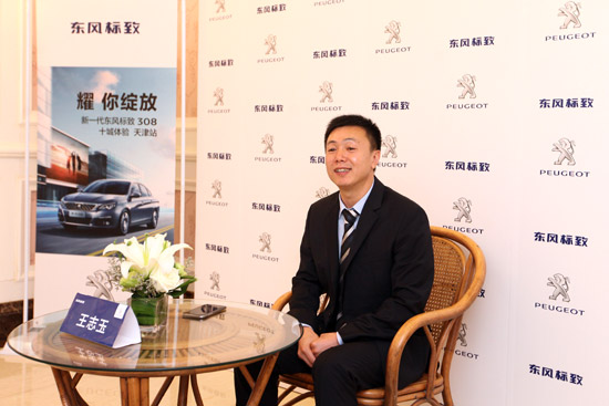 东风标致销售部北京大区主任王志玉先生