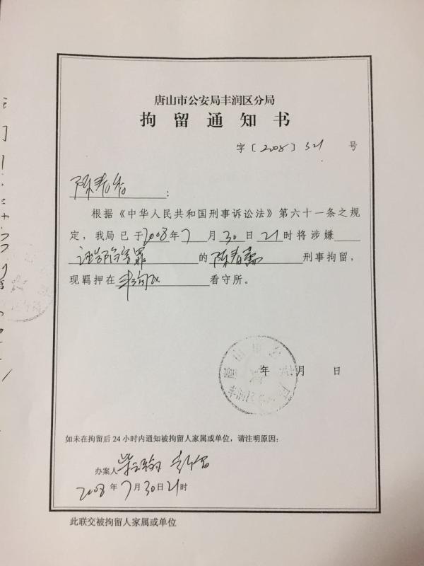 2008年7月30日,陈春薷因涉嫌诬告陷害罪被拘留。 澎湃新闻记者 王乐 图
