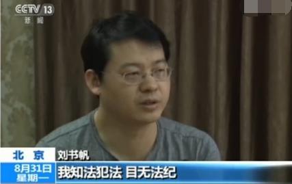 """李量受审被指""""帮""""乐视 且看证监反腐落马多少官"""