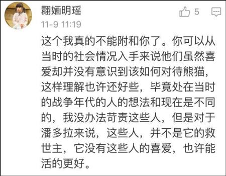 """成都大熊猫繁育研究基地致敬""""偷猎""""大熊猫外国人 引发巨大争议"""