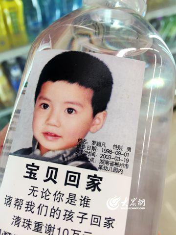 矿泉水瓶体上具体标明着失落少年资讯。
