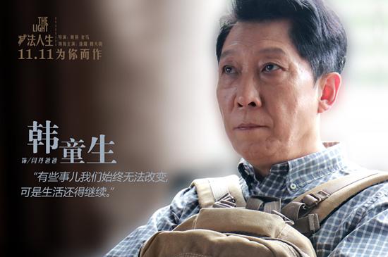 韩童生电影《减法人生》海报