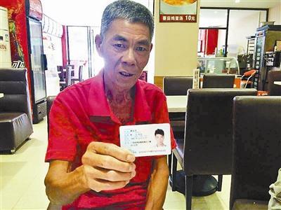 谢先从拿着儿子谢运东的身份证