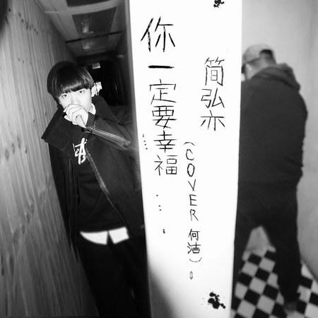 谭晶演唱假如你要喜欢我歌谱-近期,知名唱作人简弘亦动作频繁,相继发布的几首歌曲均取得不俗成