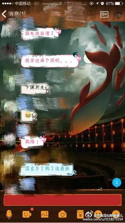 学生在QQ群讨论老师让贫困生上台演讲。 来源:@云南高校新鲜事儿