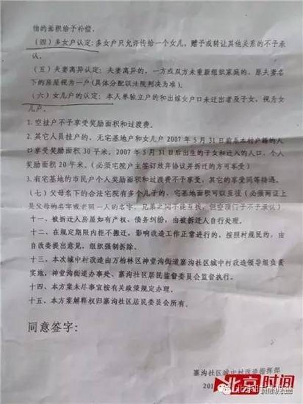寨沟村拆迁补偿安置方案。 本文图片均为北京时间 图