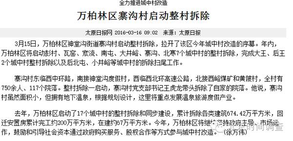 太原日报对寨沟村改造的报道。