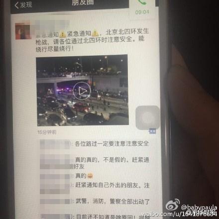 """警方辟谣""""北京北四环发生枪战"""":造谣者摊上事了"""