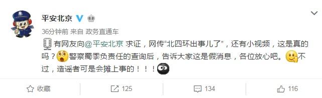 平安北京微博截图