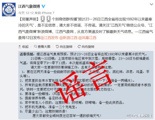 江西省气候局民间微博截图。