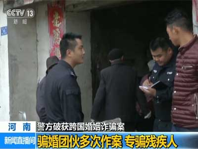 随后,警方在调查中得知,范某等人在2016年5月27日还会带领越南籍女子再次进行诈骗。