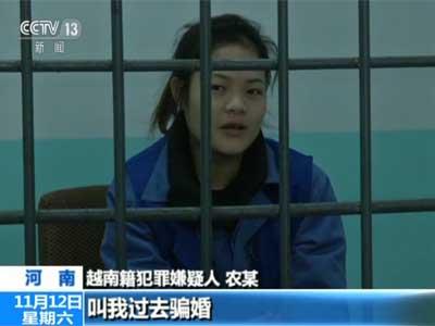 越南籍犯罪嫌疑人 农某:我男朋友回国了,她(犯罪嫌疑人黄某)就叫我过去骗婚,说过两天接我回来。我也没想那么多,就跟她去,给了我7000块钱。