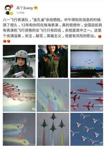 歼10首位女飞行员余旭牺牲 目击者讲述过程