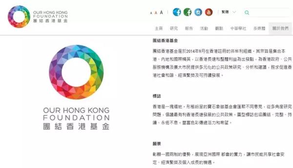 以其今年发布的报告为例,10月31日,团结香港基金发表题为《迎接时代变迁、与内地经济并进》的两地经济研究报告,指出香港与内地的经济关系始终不可分割,香港绝不应转趋保守。