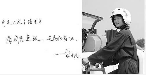 余旭写给中央人民广播电台的明信片