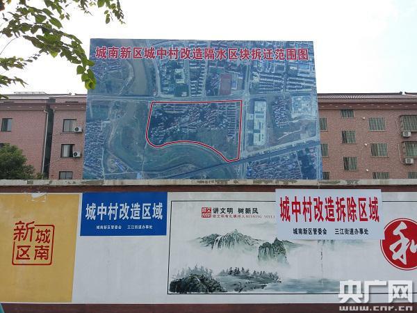 合新村所在的地块被列入城中村改造的公示牌