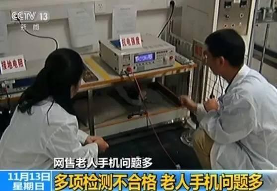 记者看到,检测工程师用标准规定的3000伏电压连续冲击被测的手机充电器60秒后,报警装置立即启动。工程师透露,这时电流会以无法控制的方式增大,经检测这款老人手机的充电器抗电强度完全不合格。