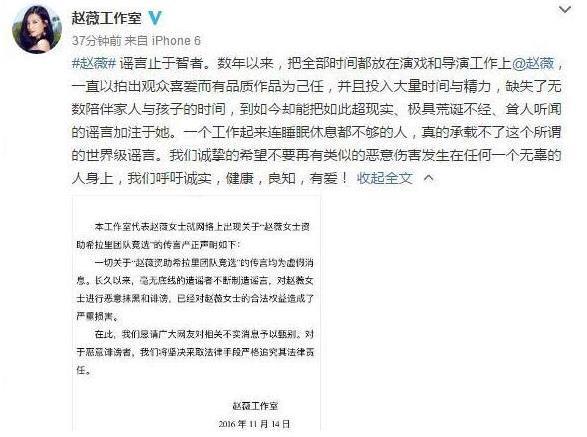 赵薇工作室微博截图
