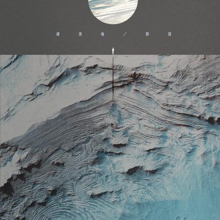 郭顶新专辑发行在即 主打《凄美地》反响热烈