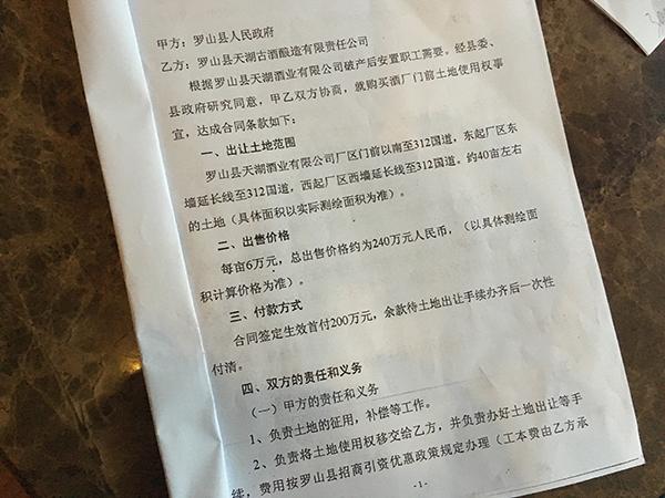 合同显示,罗山县政府要求,罗山县天湖古酒酿造有限公司在收购破产的罗山县天湖酒业有限公司时,必须购买酒厂以南约40亩土地的使用权。
