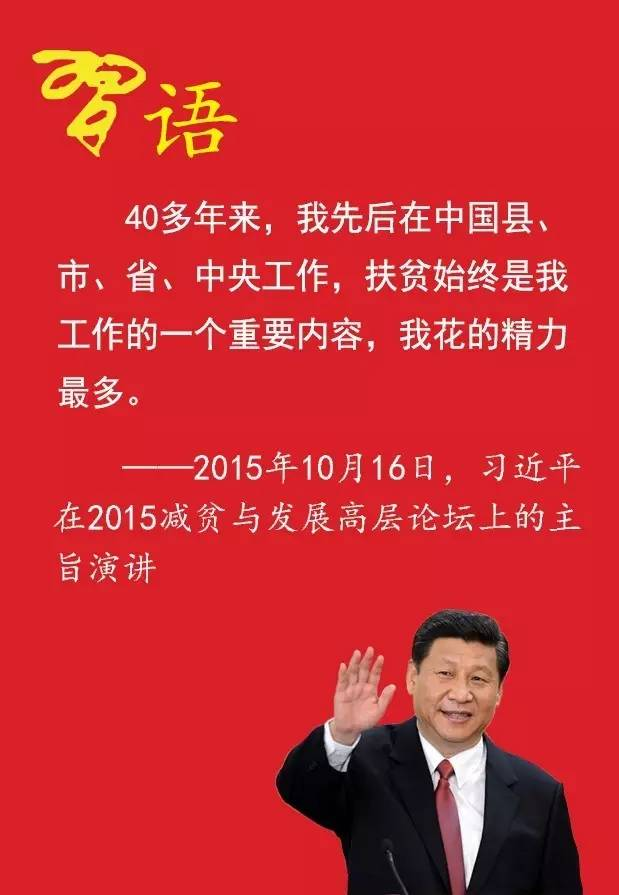 习近平:摆脱贫困
