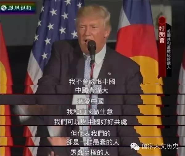 特朗普在2016年7月的一次竞选演说