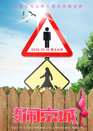 《五女闹京城》概念海报