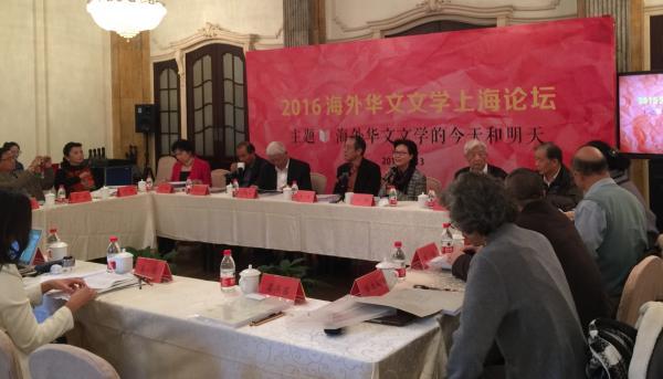 """11月13日,由上海市作家协会主办,上海市作家协会华语文学网和复旦大学华人文化文学研究中心承办的""""2016海外华文文学上海论坛""""在上海举行。"""