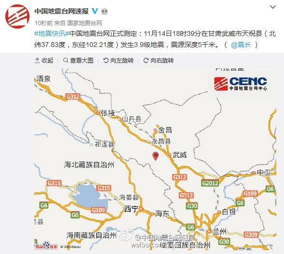 中国地震台网速报微博截图