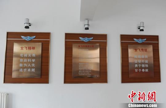女飞行学员楼内醒目的标语。 张瑶 摄