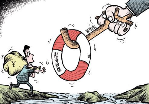 大陆居民为何热衷赴香港投保 拦都拦不住