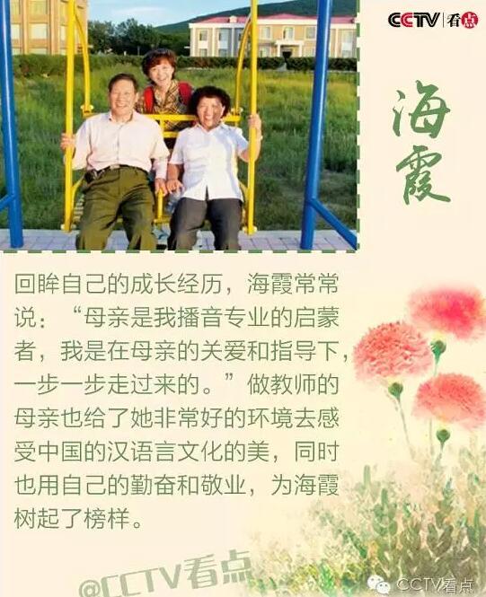 """董卿说""""从上海到北京,父母给予了强有力的支持"""",欧阳夏丹表示""""从妈妈身上汲取了许多坚强、坚韧的元素"""",康辉认为""""父母对自己的影响,三四十岁后体会更深""""……央视总编室微信公众号""""CCTV看点""""刊发文章,带您走进央视主播们内心最柔软的部分。"""