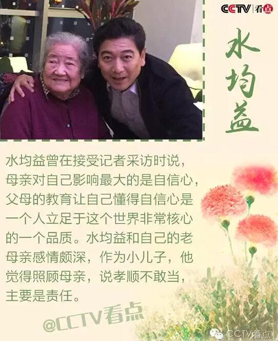 董卿周涛海霞撒贝宁欧阳夏丹 10位央视名嘴谈母亲