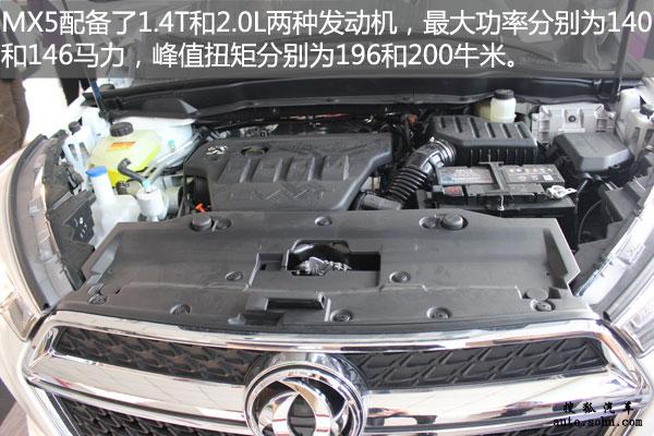 东风风度MX5高清图片