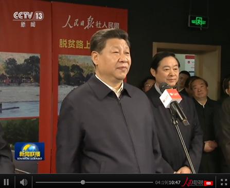 习近平通过人民网视频连线福建赤溪村村民。